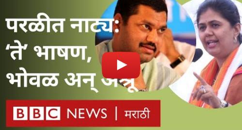 Youtube post by BBC News Marathi: पंकजा मुंडे आणि धनंजय मुंडे यांचा परळीतला वाद काय आहे? Pankaja Munde vs Dhananjay Munde   Parali