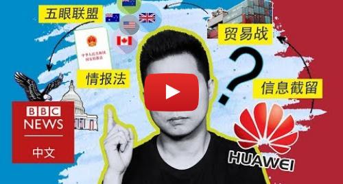 Youtube 用戶名 BBC News 中文: 中美貿易戰:盤點華為讓西方國家猜忌的原因- BBC News 中文