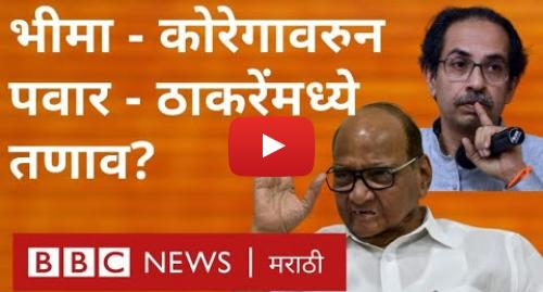 Youtube post by BBC News Marathi: Uddhav Thackeray   भीमा-कोरेगाव, एल्गारवरुन सरकारमध्ये तणाव? । Tension between Sharad Pawar -Uddhav?