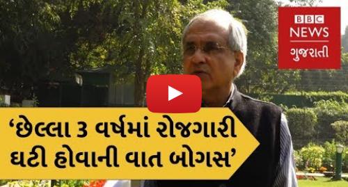 Youtube post by BBC News Gujarati: શું નરેન્દ્ર મોદીના કાર્યકાળ દરમિયાન રોજગારી ઘટી છે? રાજીવ કુમારે આપ્યો જવાબ (બીબીસી ન્યૂઝ ગુજરાતી)