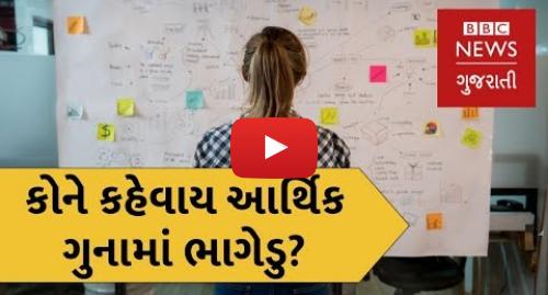 Youtube post by BBC News Gujarati: વિજય માલ્યાની જેમ કયા 28 લોકો આર્થિક ગુનો કરી વિદેશ ફરાર થઈ ગયા છે? (બીબીસી ન્યૂઝ ગુજરાતી)