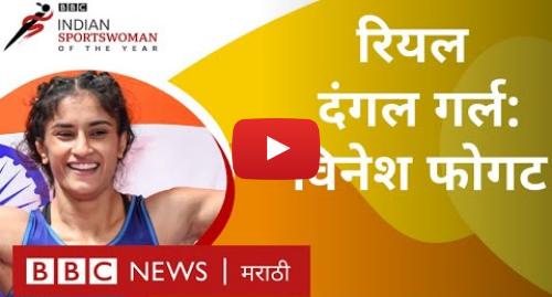 Youtube post by BBC News Marathi: Dangal Girl  विनेश फोगटचं पुढचं मिशन टोकिओ ऑलिम्पिक2020 । Vinesh Phogat next mission tokyo  olympics