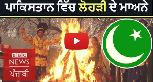 Youtube post by BBC News Punjabi: Lohri in Pakistan  'Not just a religious festival, it's our shared culture' | BBC NEWS PUNJABI
