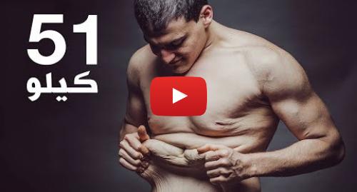 يوتيوب رسالة بعث بها BBC News عربي: كيلو51  قصتي مع السمنة والاكتئاب