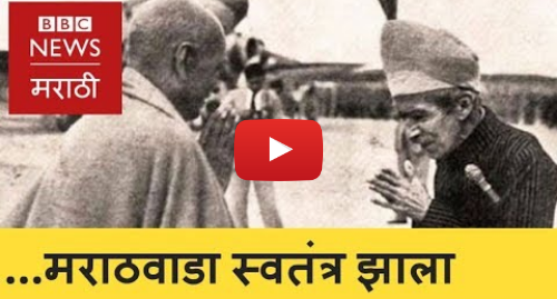 Youtube post by BBC News Marathi: मराठवाडा मुक्ती संग्रामाची गोष्ट| Marathwada Mukti Sangram (BBC News Marathi)
