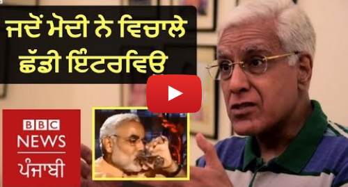 Youtube post by BBC News Punjabi: Karan Thapar tells the Story of Narendra Modi's Walkout from Infamous Interview  BBC NEWS PUNJABI