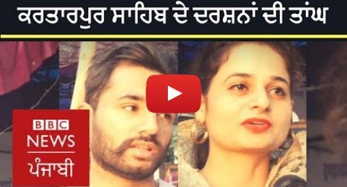 Youtube post by BBC News Punjabi: Kartarpur  This couple is waiting for the corridor to open | BBC NEWS PUNJABI