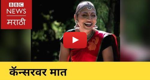 Youtube post by BBC News Marathi: Cancer Survivor Navi's Bridal Photoshoot Is Bold And Beautiful । कॅन्सर  सौंदर्याची चौकट मोडत मात