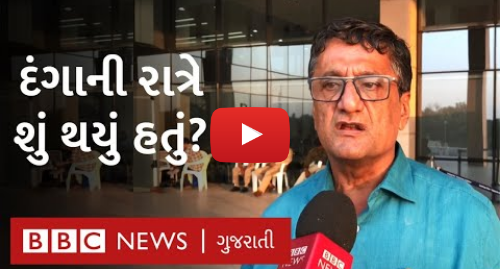 Youtube post by BBC News Gujarati: 2002 Riots   BJP નેતા Ashok Bhatt જેમના પર ખોટા પોસ્ટમૉર્ટમના આરોપ લાગ્યા હતા તેમને ક્લીનચિટ