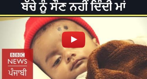 Youtube post by BBC News Punjabi: Deep sleep can be deadly for this baby   BBC NEWS PUNJABI