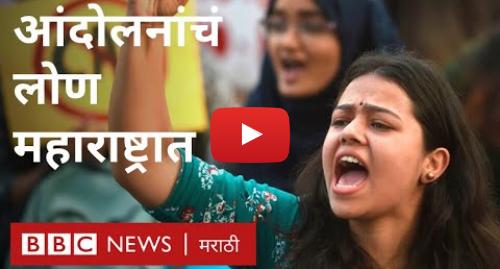 Youtube post by BBC News Marathi: CAA, NRC विरोधातील आंदोलनाचा जोर महाराष्ट्रातही । Maharashtra Witnesses Anti CAA, NRC Agitations