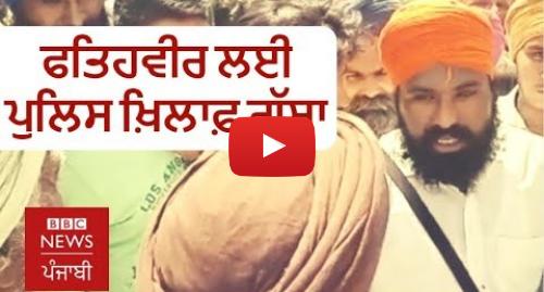 Youtube post by BBC News Punjabi: ਫ਼ਤਿਹਵੀਰ ਨੂੰ ਬਚਾਉਣ ਦੀ ਕਵਾਇਦ ਜਾਰੀ, ਲੋਕਾਂ ਵਿੱਚ ਫੁੱਟਿਆ ਗੁੱਸਾ I BBC NEWS PUNJABI