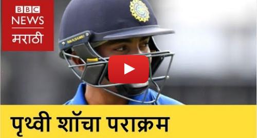 Youtube post by BBC News Marathi: Who is Prithvi Shaw's Inspiration?।कोण आहे पृथ्वी शॉचं प्ररणास्थान? (BBC News Marathi)