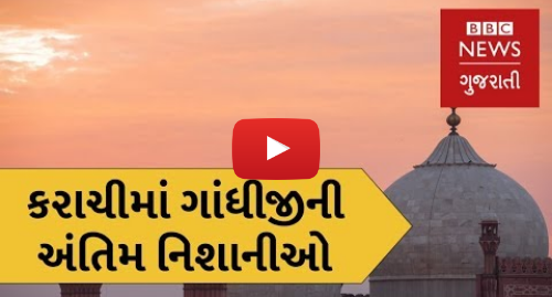 Youtube post by BBC News Gujarati: Pakistan   What is the condition of Gandhiji's last remnants in Karachi? (BBC News Gujarati)