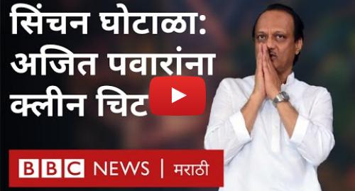 Youtube post by BBC News Marathi: अजित पवार यांना सिंचन घोटाळ्यातून ACB ची क्लीन चिट I Ajit Pawar gets CleanChit in Irrigation Scam
