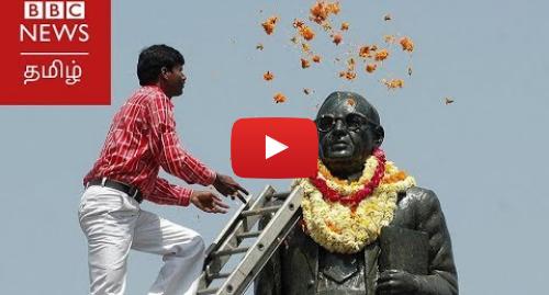யூடியூப் இவரது பதிவு BBC News Tamil: இட ஒதுக்கீடு 10 ஆண்டுகளுக்கு போதும் என்றாரா அம்பேத்கர்?