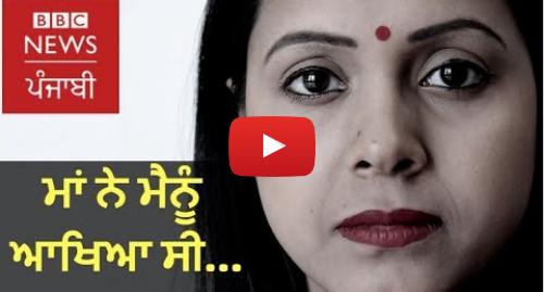 Youtube post by BBC News Punjabi: Sukhwinder Amrit Poem  My mother says to me...  BBC NEWS PUNJABI