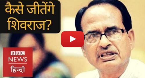 यूट्यूब पोस्ट BBC News Hindi: BJP Leader and Madhya Pradesh CM Shivraj Singh Chauhan in conversation with BBC Hindi