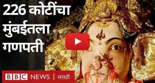 Youtube post by BBC News Marathi: गणेशोत्सव   या गणपतीचा मुकूट 22 किलो सोन्याचा   Ganesh Chaturthi  Mumbai's Richest Ganapati