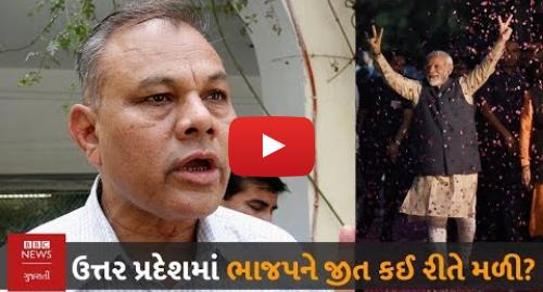 Youtube post by BBC News Gujarati: Gordhan Zadafia Interview    Narendra Modiની ભાજપ સરકારને Uttar Pradeshમાં જીત કઈ રીતે મળી?