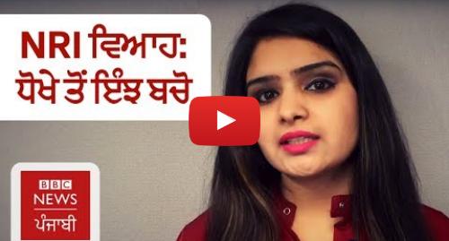 Youtube post by BBC News Punjabi: NRI ਵਿਆਹ ਰਾਹੀਂ ਧੋਖੇ ਦੇ ਮਾਮਲੇ 'ਚ ਕੀ ਕੀਤਾ ਜਾਵੇ? I BBC NEWS PUNJABI