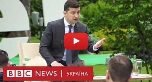 Youtube допис, автор: BBC News Україна: Що цікавого було на пресконференції Зеленського
