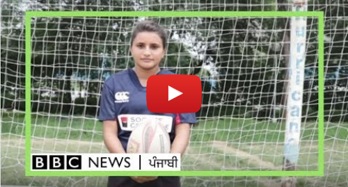 Youtube post by BBC News Punjabi: Female rugby players of India face tough challenges  BBC News Punjabi