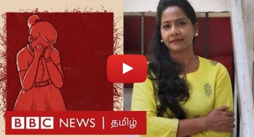 யூடியூப் இவரது பதிவு BBC News Tamil: Sexual Abuse   '' முதல்ல இப்படி நடந்துருச்சேன்னு பதறாதீங்க'' | I am the change - 08 | Kanya