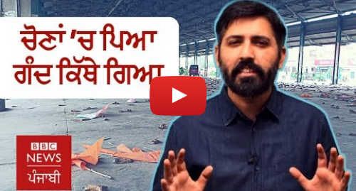Youtube post by BBC News Punjabi: Result 2019  ਚੋਣਾਂ ਵਿੱਚ ਪਏ ਗੰਦ ਦਾ ਕੀ ਬਣੇਗਾ I BBC NEWS PUNJABI