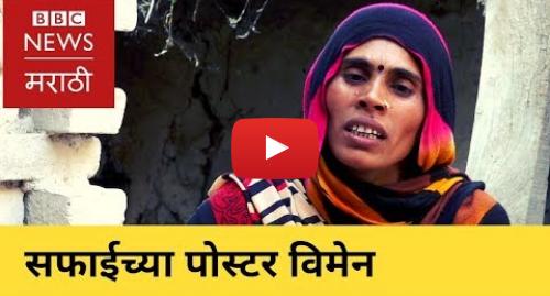 Youtube post by BBC News Marathi: Poster Women of  PM Modi's Sanitation Program स्वच्छतेच्या पोस्टर वुमेन कसं जगतायत?