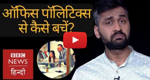 यूट्यूब पोस्ट BBC News Hindi: Office politics  How can you stay away from it? (BBC Hindi)
