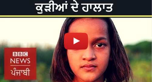 Youtube post by BBC News Punjabi: Girls in Punjab  What's their state in Punjab? Data speaks I BBC NEWS PUNJABI