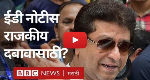 Youtube post by BBC News Marathi: राज ठाकरे  ईडी नोटीशीला 'राजकीय रंग?' | Raj Thackeray  'ED notice is to build political pressure?'