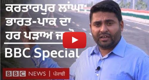 Youtube post by BBC News Punjabi: ਕਰਤਾਰਪੁਰ ਲਾਂਘਾ  ਕਿਹੜੇ ਪੜਾਅ ਪਾਰ ਕਰਨੇ ਪੈਣਗੇ? | BBC NEWS PUNJABI