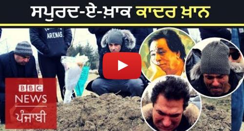 Youtube post by BBC News Punjabi: Actor Kader Khan buried in Canadian cemetery   BBC NEWS PUNJABI