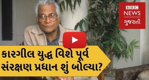 Youtube post by BBC News Gujarati: પૂર્વ સંરક્ષણ પ્રધાન જ્યોર્જ ફર્નાન્ડિઝ કારગીલ યુદ્ધ વિશે શું બોલ્યા? બીબીસીનો ઍક્સક્લૂસિવ ઇન્ટરવ્યૂ