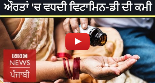 Youtube post by BBC News Punjabi: Vitamin D deficiency among Indian women, symptoms and solutions | BBC News Punjabi
