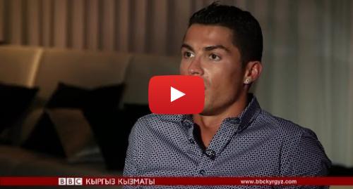 Youtube постту BBC News Кыргыз жазды: Роналду  Мен эң мыктымын! - BBC Kyrgyz