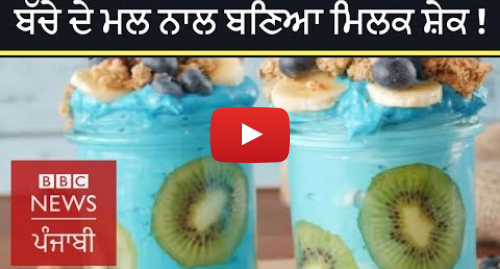 Youtube post by BBC News Punjabi: Would you drink a smoothie made from baby poop | BBC NEWS PUNJABI