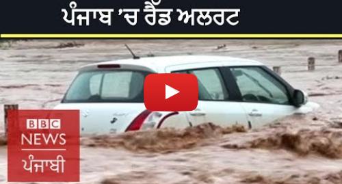 Youtube post by BBC News Punjabi: Red alert in Punjab due to heavy rain | BBC NEWS PUNJABI
