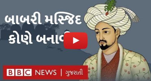 Youtube post by BBC News Gujarati: Ayodhya Verdict   બાબરી મસ્જિદ બનાવનાર મીર બાકી કોણ હતા?