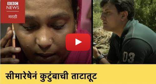 Youtube post by BBC News Marathi: Family separated by Indo Pak border । भारत-पाक सीमेमुळे कुटुंबाची ताटातूट (BBC News Marathi)