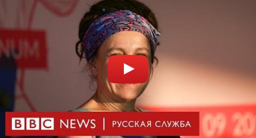 Youtube пост, автор: BBC News - Русская служба: Нобель по литературе Ольге Токарчук  политика или литература?