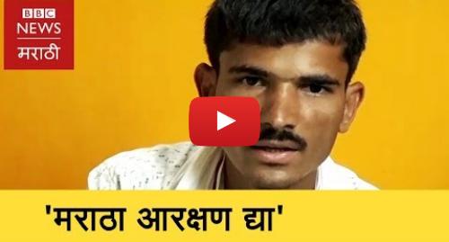 Youtube post by BBC News Marathi: Maratha Reservation   Kakasaheb Shinde lost his life during Maratha agitation (BBC News Marathi)