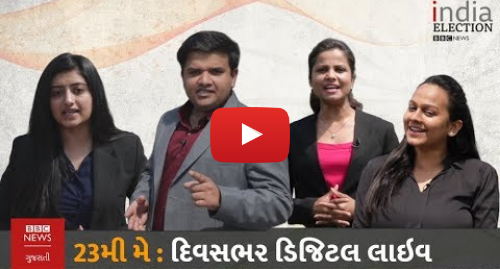 Youtube post by BBC News Gujarati: લોકસભા ચૂંટણી 2019નાં પરિણામો અને વિશ્લેષણ માટે જુઓ બીબીસી ન્યૂઝ ગુજરાતી