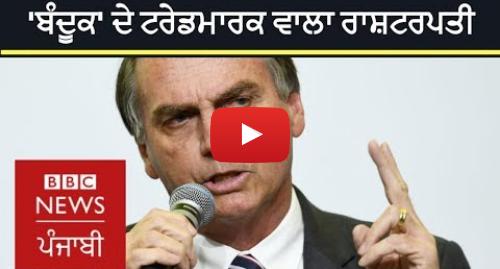 Youtube post by BBC News Punjabi: Who is Jair Bolsonaro - the new president of Brazil? I BBC NEWS PUNJABI