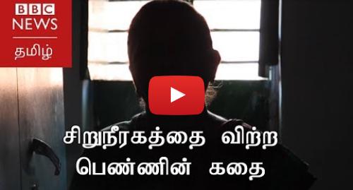 யூடியூப் இவரது பதிவு BBC News Tamil: பத்தாயிரம் கடனுக்காக சிறுநீரகத்தை விற்ற பெண்ணின் கதை