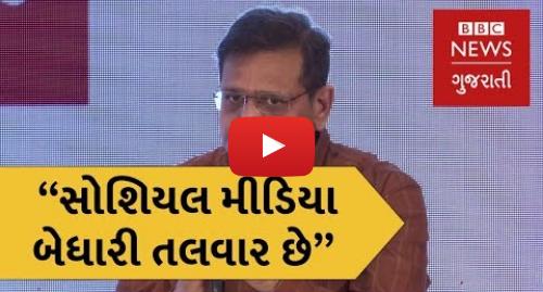 Youtube post by BBC News Gujarati: જે.કે. ભટ્ટ, અડિશનલ ડી.જી.પી અમદાવાદ ક્રાઇમ બ્રાન્ચ   સોશિયલ મીડિયા બેધારી તલવાર છે
