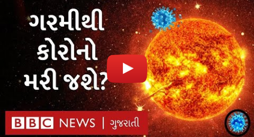 Youtube post by BBC News Gujarati: Coronavirus  ગરમી વધતા કોરોના વાઇરસ ખતમ થઈ જશે?