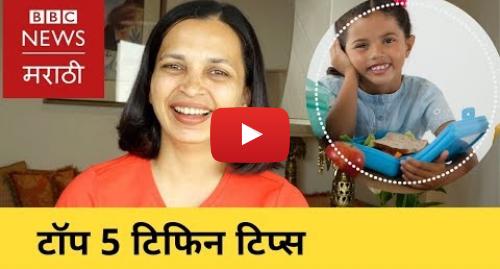 Youtube post by BBC News Marathi: Rujuta Diwekar   5 Healthy tiffin tips for Children | ऋजुता दिवेकर   मुलांना टिफिनमध्ये काय द्याल?